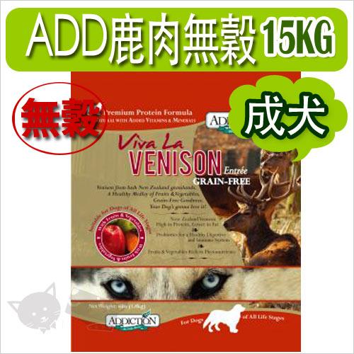 《紐西蘭Addiction》WDJ推薦 - 鹿肉無穀成犬15kg / 狗飼料