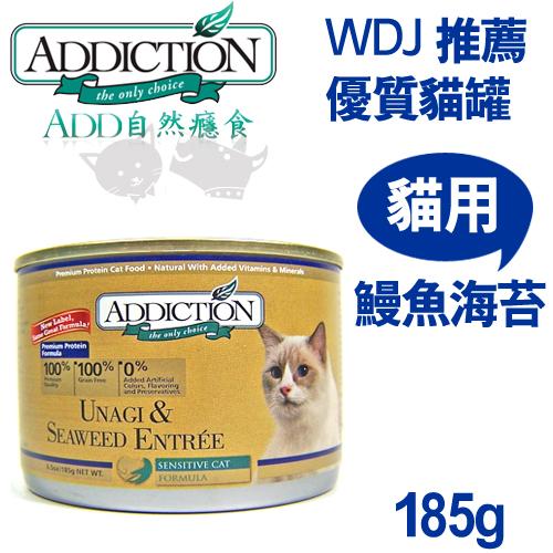 《紐西蘭Addiction》健康貓罐頭 - 鰻魚海苔185g / 單罐 / 貓咪罐頭