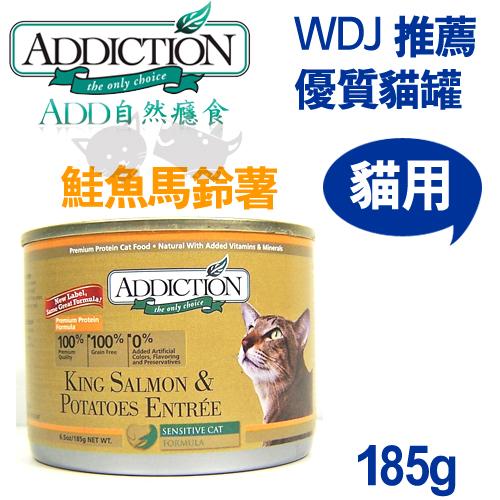 《紐西蘭Addiction》健康貓罐頭 - 鮭魚洋芋185g / 單罐 / 貓咪罐頭