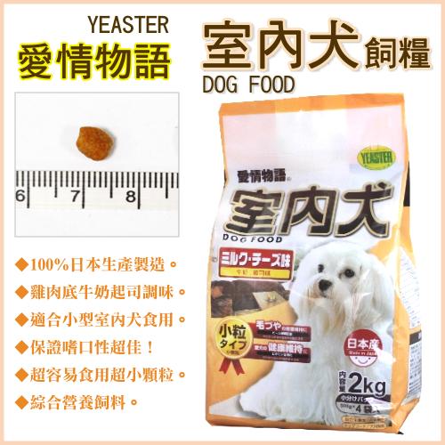 《愛情物語》日本進口健康室內犬配方狗飼料-原廠試吃包