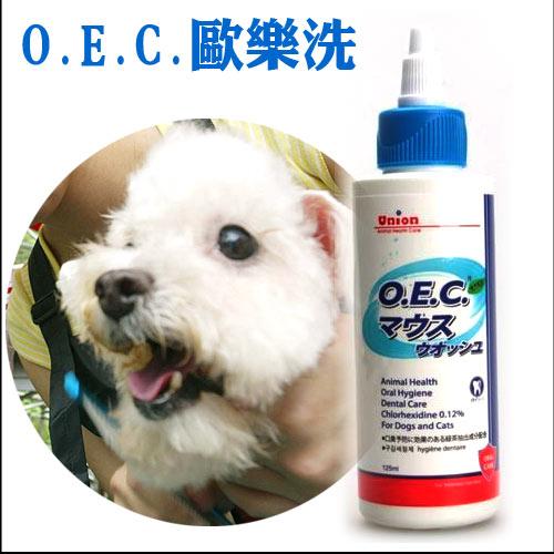 《Union》O.E.C.歐樂洗犬貓專用-洗牙液潔牙液 (125ml)