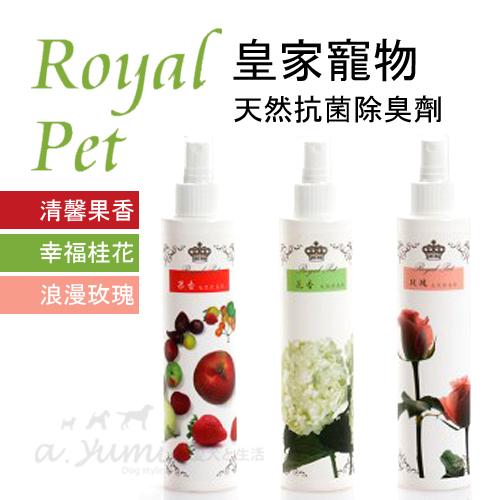 Royal Pet 皇家寵物-天然抗菌除臭劑-玫瑰/桂花/果香-250ml