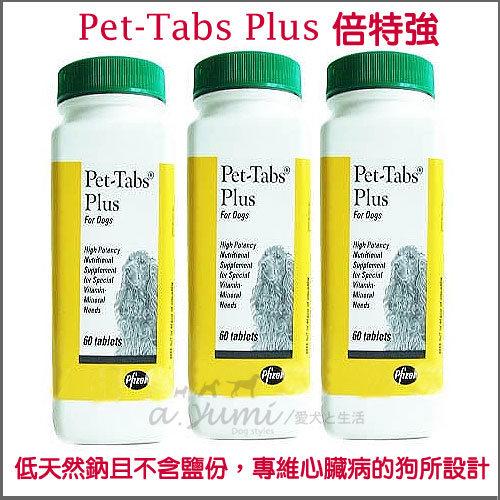 【輝瑞藥廠】倍高_Pet-Cal 最均衡的鈣質補充品