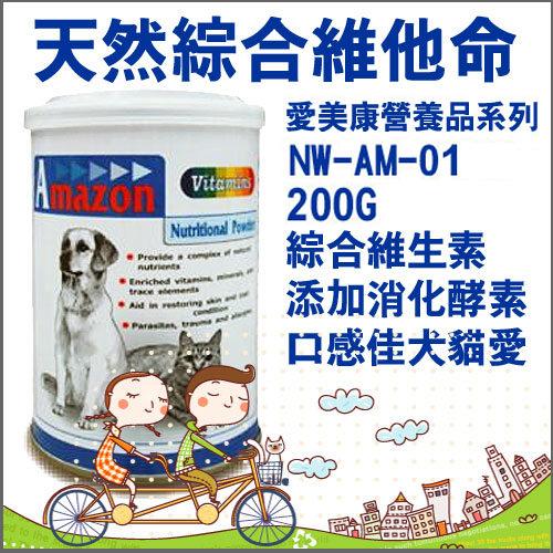 【愛美康】寵物營養品-天然綜合維他命200g