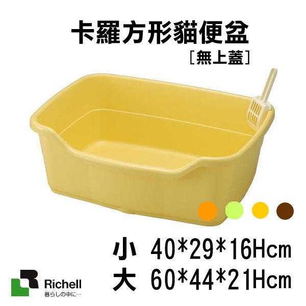 【日本Richell】日本卡羅方型貓便盆-共4色(小尺寸)附貓鏟一支