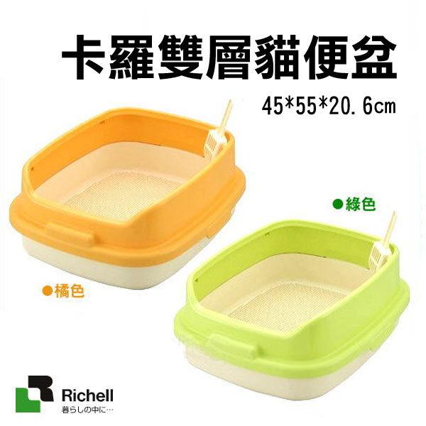 《日本RICHELL》卡羅雙層貓便盆/貓砂盆舒適好寬敞抗菌處理-時尚2色
