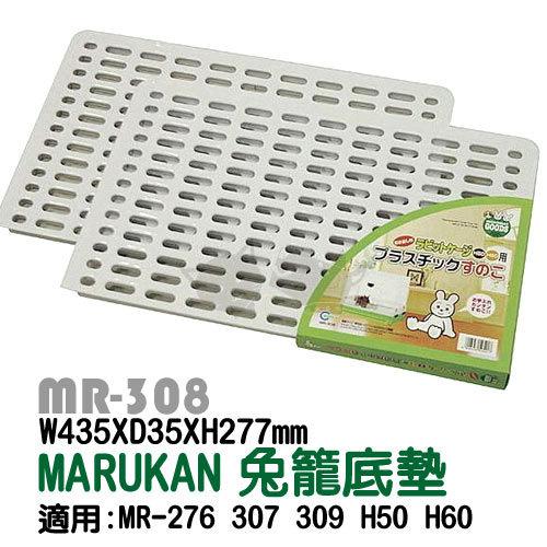 《 日本Marukan 》 專用底板兔籠地墊腳踏墊底網-MR-308塑膠 MR-303木製