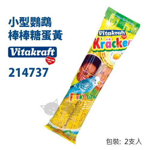 《德國唯它Vitakraft》小型鸚鵡棒棒糖(蛋黃)2支入