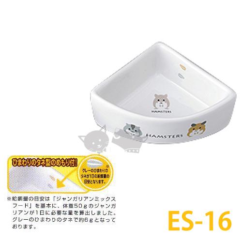 《 日本Marukan》ES-16倉鼠飼料碗/天竺鼠兔子適用