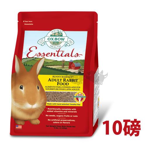 《美國OXBOW》活力成兔配方飼料10磅整箱4包 / 寵物兔必備【缺貨】