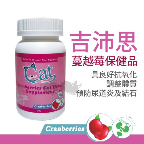 《吉沛思》蔓越莓貓用泌尿保健品 80g / 增進貓咪泌尿系統健康