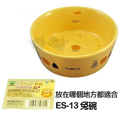 《日本Marukan》兔用飼料碗ES-13/天竺鼠兔子適用
