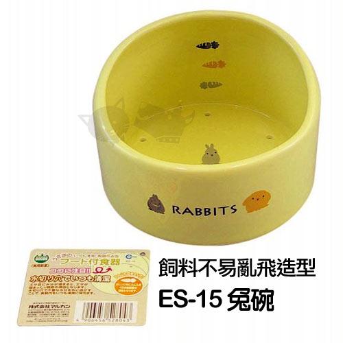 《日本Marukan》兔用飼料碗ES-15/天竺鼠兔子適用