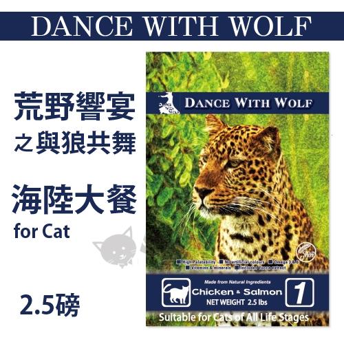 《澳洲Dance With Wolf》貓專用/荒野饗宴之與狼共舞- 雞肉鮭魚2.5磅