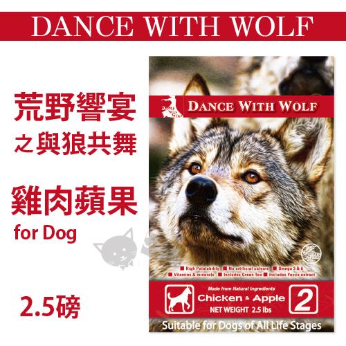 《澳洲Dance With Wolf》犬專用/荒野饗宴之與狼共舞-雞肉蘋果2.5磅