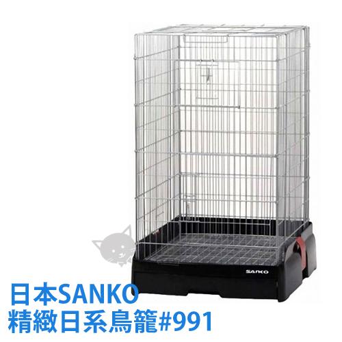 《日本WILD SANKO》精緻日系鳥籠#991