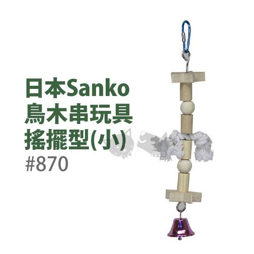 《日本WILD SANKO》鳥木串玩具-搖擺型#870(小)