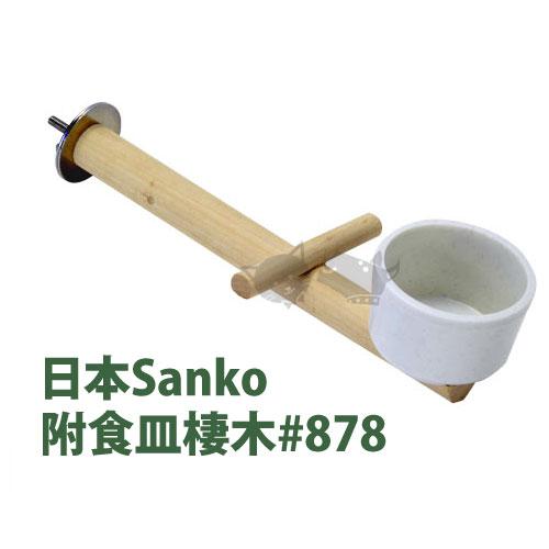 《日本WILD SANKO》附食皿棲木#878/飼料碗