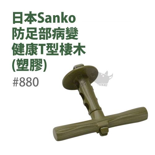 《日本WILD SANKO》防足部病變健康T型棲木(塑膠) #880