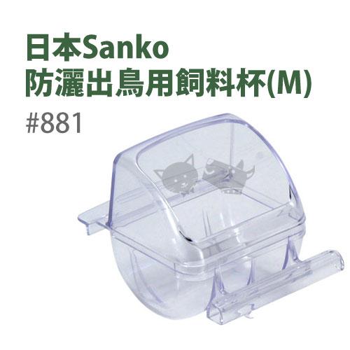 《日本WILD SANKO》防灑出鳥用飼料杯/防噴杯#881(M)