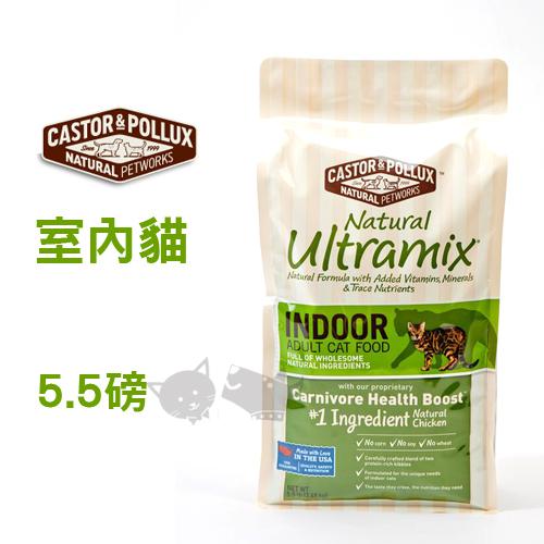 《美國Natural ultramix 奇跡》減重貓 / 室內貓 5.5磅 - WDJ推薦飼料