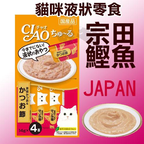 《日本CIAO》液狀系列-貓咪肉泥零食(4入)可添加在飼料-宗田鰹魚