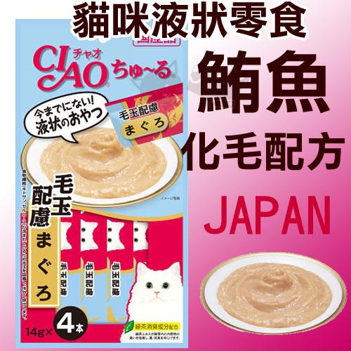 《日本CIAO》液狀系列-貓咪肉泥零食(4入)可添加在飼料-鮪魚化毛