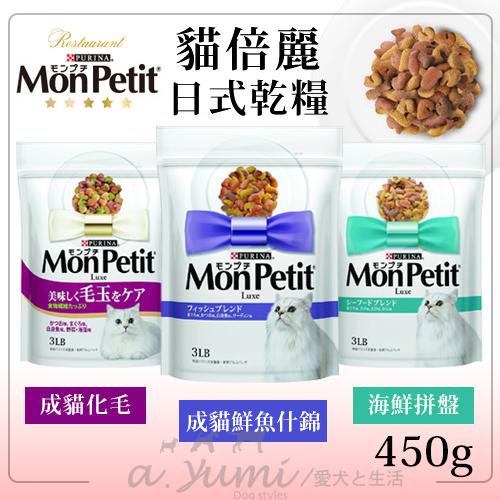 《MonPetit 貓倍麗》日式乾糧 成貓飼料450g 三種口味/貓飼料 貓乾糧