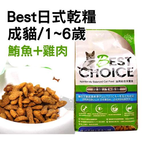 《日本LoveStory》Best choice成貓-鮪魚+雞肉3KG /貓飼料