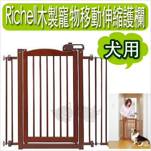 《日本RICHELL》l寵物手拉式木製護欄/H88柵欄89061