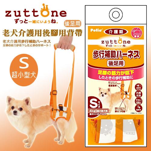 《日本PETIO》老犬介護用WD23627 步行輔助背帶(後腳) - S / 超小型犬用