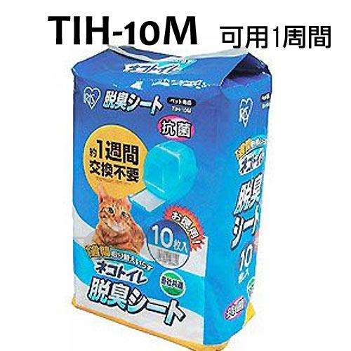 【日本IRIS】 IRIS雙層貓砂盆專用除臭尿布TIH-10M