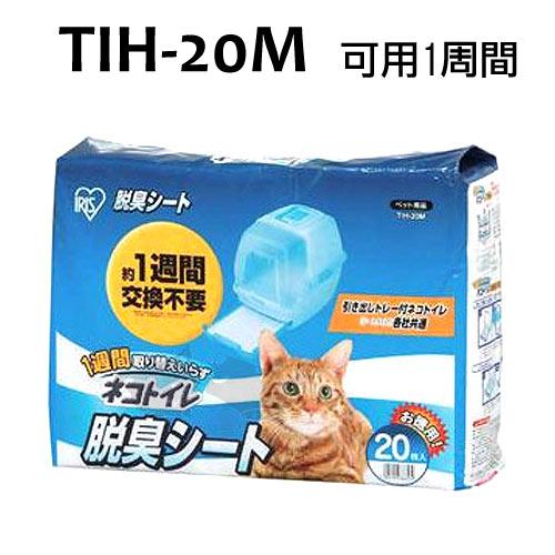 【日本IRIS】 IRIS雙層貓砂盆專用除臭尿布TIH-20M