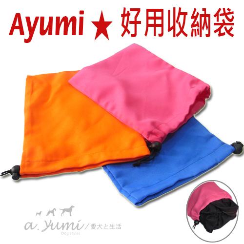 【Ayumi 精選】袋鼠媽媽袋好用收納袋 / 外出方便攜帶