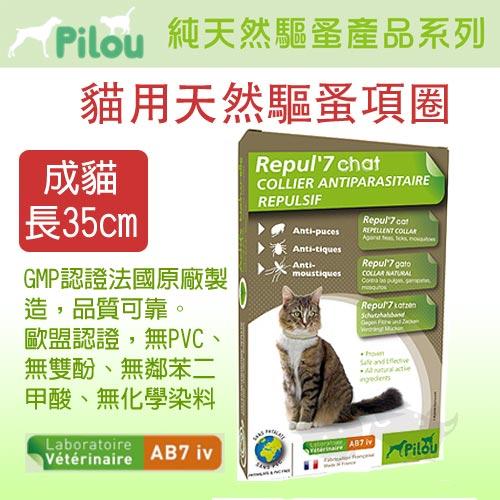 《 法國Pilou皮樂 》天然驅蚤項圈 - 成貓用
