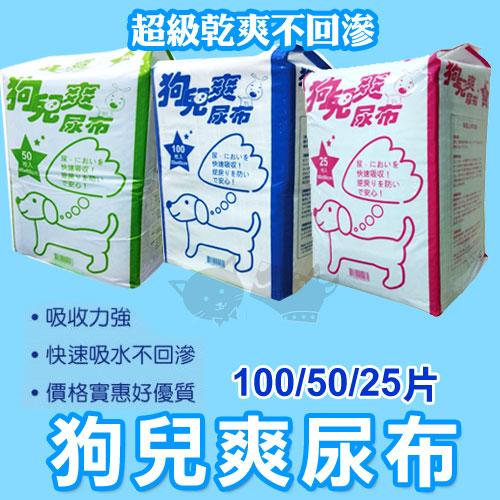 《超級狗兒爽》寵物超吸收尿布 - 3種尺寸 / 最吸水超值尿布