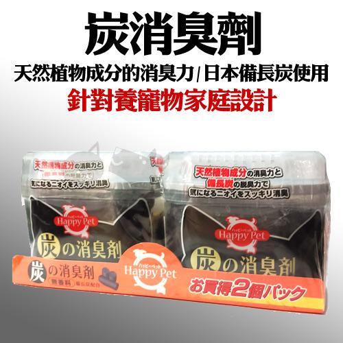 《日本happypet》安德生天然備長炭消臭劑-經濟組寵物用150gX2入