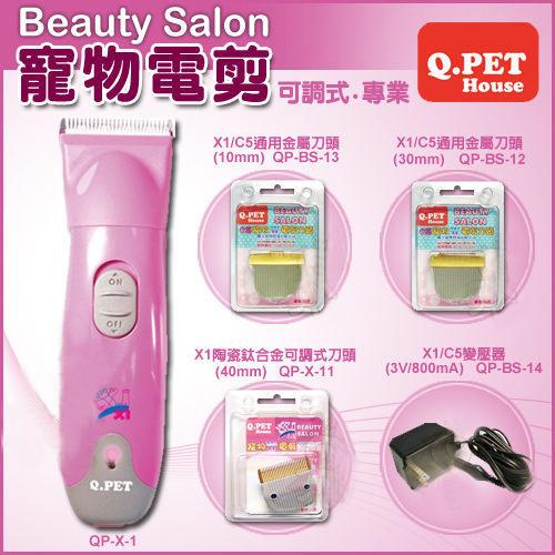 【Q-PET】寵物可調式專業電剪刀頭QP-X-1  (不含電剪本體)