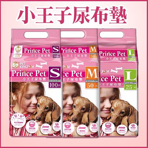 《 小王子》皇家吸收力寵物尿布SML