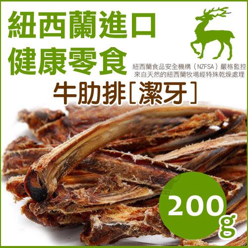 《紐西蘭天然寵物食品》香脆牛肋排200g / 狗零食