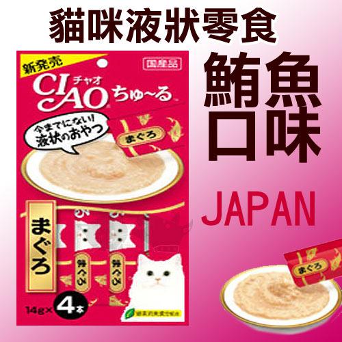 《日本CIAO》液狀系列-貓咪肉泥零食(4入)可添加在飼料-鮪魚口味
