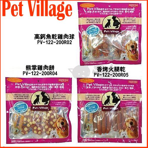 《Pet Village》香烤火腿乾 / 雞肉球 / 熊掌雞肉餅 - 200g / 寵物零食 [ PV-122]