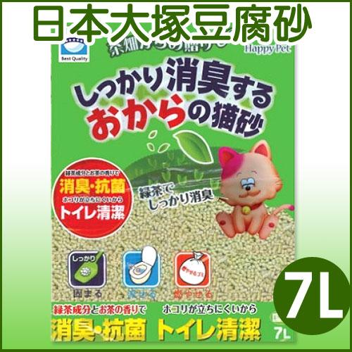 《 日本大塚》豆腐砂超強無塵綠茶貓砂7L / 超低價