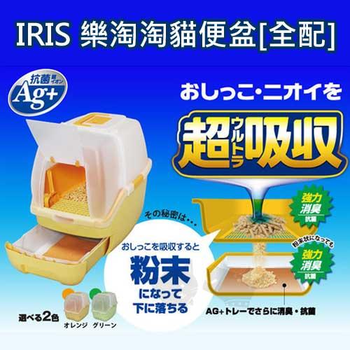 【日本IRIS】雙層貓砂屋RCT-530F[全配]抽屜式貓砂盆貓便盆