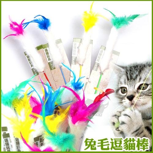 《貓玩具系列》兔毛羽毛逗貓棒 - 4款(隨機出貨) / 貓玩具