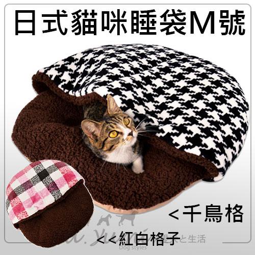 《日本kojima》貓咪睡袋-2色M號保暖/ 狗窩貓窩 / 寵物睡窩