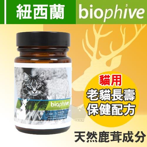 【紐西蘭 biophive】鹿茸 - 貓用增強免疫保健配方 / 貓用