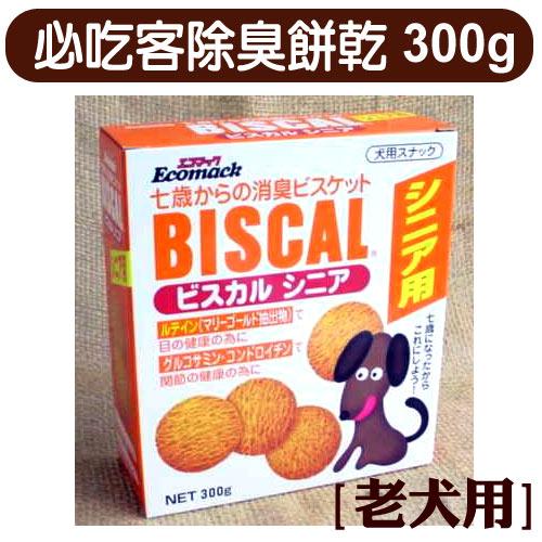 《Biscal必吃客》犬用消臭餅乾 - 老犬300g