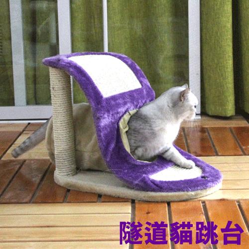 【美國Elite】貓咪神奇隧道貓抓貓跳台