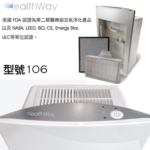 Health Way 醫療級空氣清淨機106美國 FDA 認證